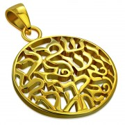 14K Gold Plated Shema Israel Pendant